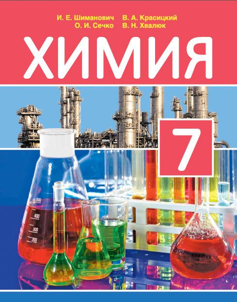 Химия, 7 класс